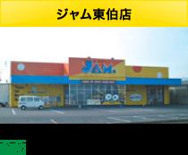 ジャム東伯店