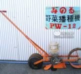 """みのる 野菜播種機(手押し種まき機) """"PW-12"""""""