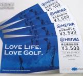 平和(HEIWA) 株主優待割引券 \3,500×4枚(有効期限 H28.1.1~12.31)