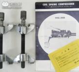 """日平機器(NIPPEI KIKI) ストラット型 コイル・スプリング・コンプレッサー(COIL SPRING COMPRESSOER) """"HSC-200"""""""