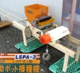"""みのる産業 電動ポット播種機 """"LSP-E1(B)(LSPE-1)"""""""