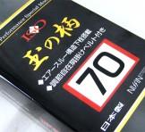 NISSIN(宇崎日新) INGRAM(イングラム) ISO 玉の柄(イソ たまのえ) 700(7007) 6.95m