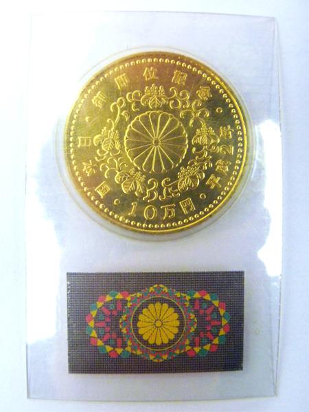 平成二年 天皇陛下御即位記念 十万円金貨