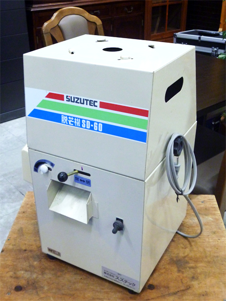 SUZUTEC(スズテック) 脱芒機 SD-60