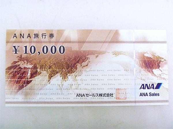 ANA旅行券 100,000円分(10,000円×10枚) 有効期限 2023年3月31日迄