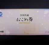 全国共通 おこめ券(OKOMEKEN) 1kg(440円券) 20枚セット