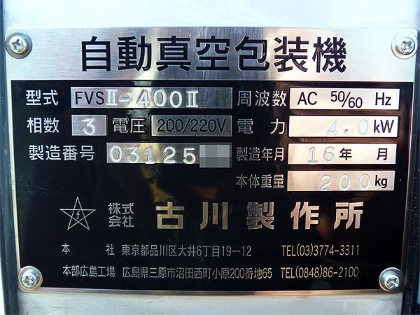 古川製作所 OLD RIVER 自動真空包装機 FVSⅡ-400Ⅱ