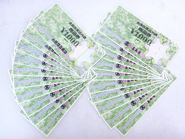 全国百貨店共通商品券 1000円×20枚 20000円分