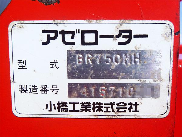 小橋(コバシ/KOBASHI) アゼローター 畔塗機 BR750MH-S