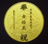 天皇皇后両陛下 金婚式記念 純金御鏡メダル(三越謹製/造幣局刻印)