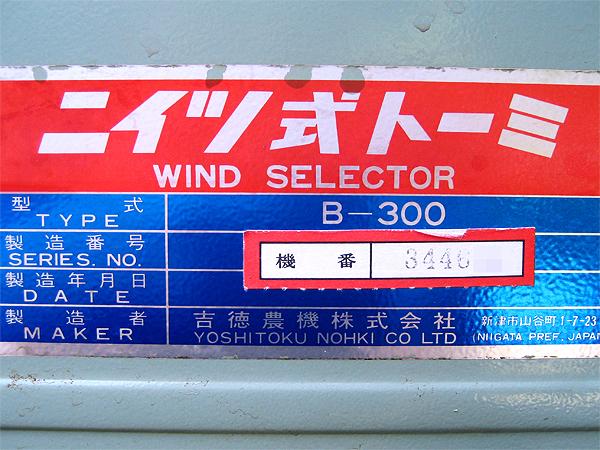 吉徳農機 ニイツ式トーミ B-300