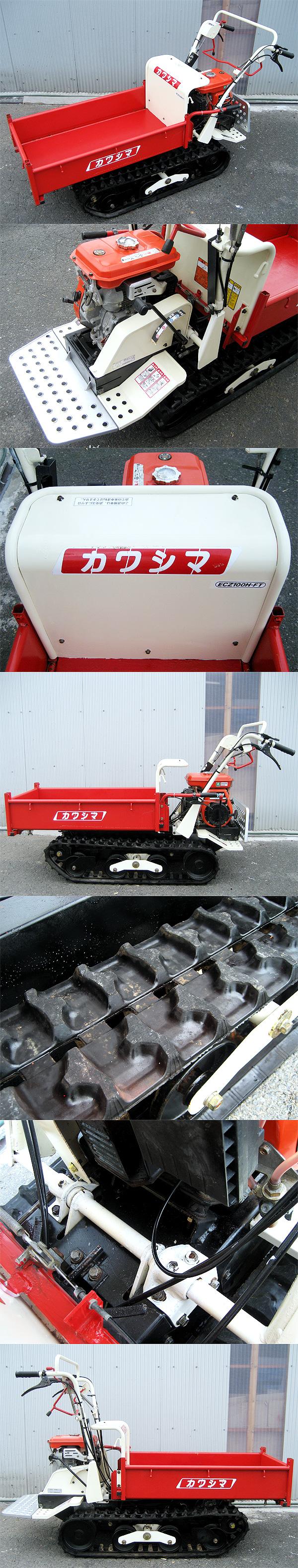 カワシマ 河島農具 クローラー運搬車 ECZ100H-FT