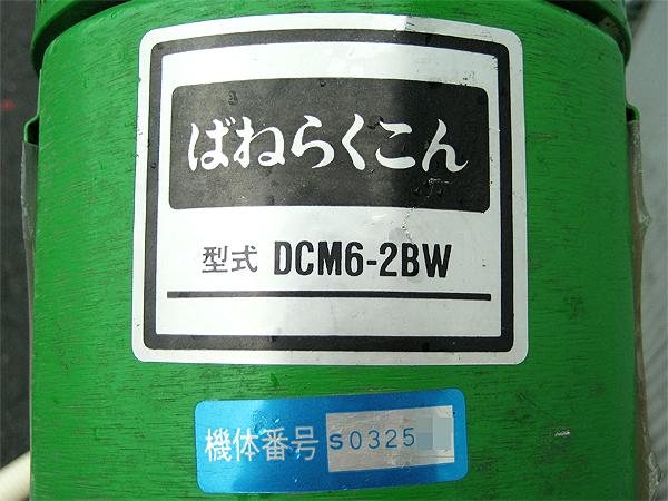 岡山農栄社(イリノ)製? 穀物搬送機 小型ばねらくこん DCM6-2BW