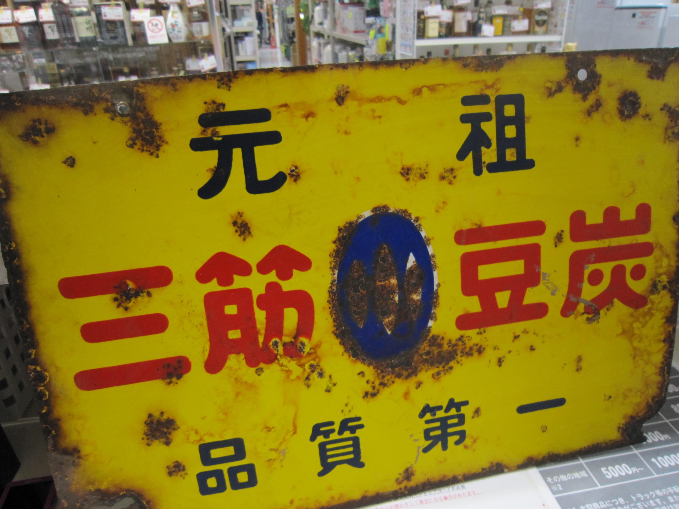 7d0263344c51 ジャム鳥取店|昔のホーロー看板お売りいただきました。昭和レトロの売却 ...