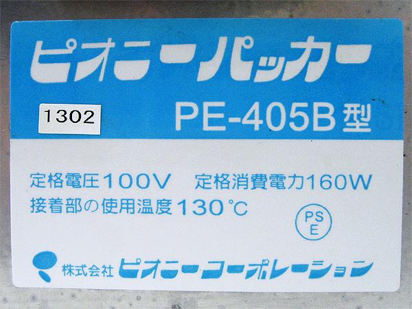 peony ピオニーパッカー PE-405B