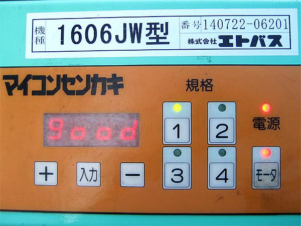 エトバス マイコンセンカキ 1606JW型