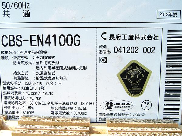 長府 石油小形給湯器 CBS-EN4100G