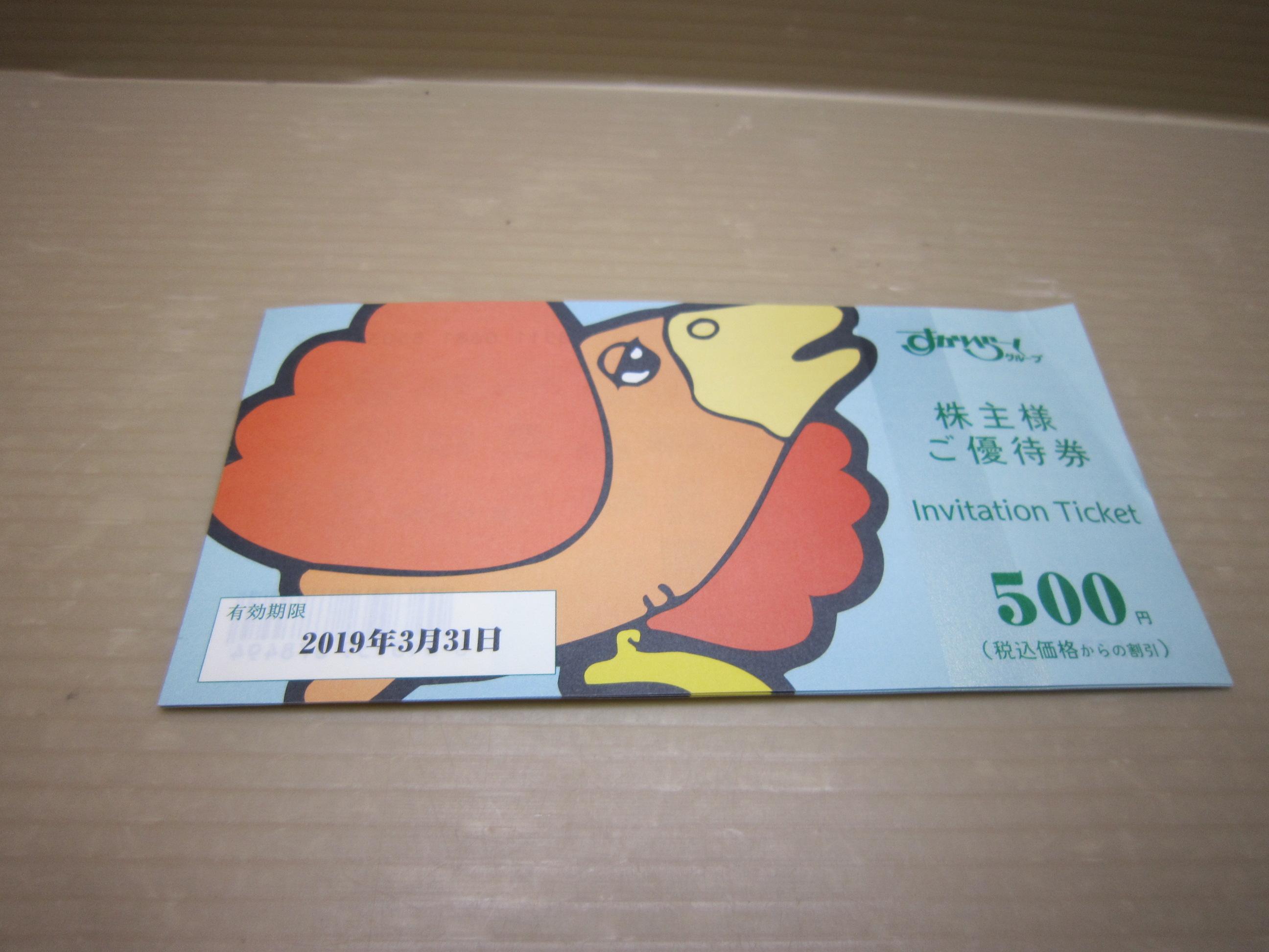 daa8b594ed2a ジャム鳥取店|すかいらーくグループ株主ご優待券500円をお売りいただき ...