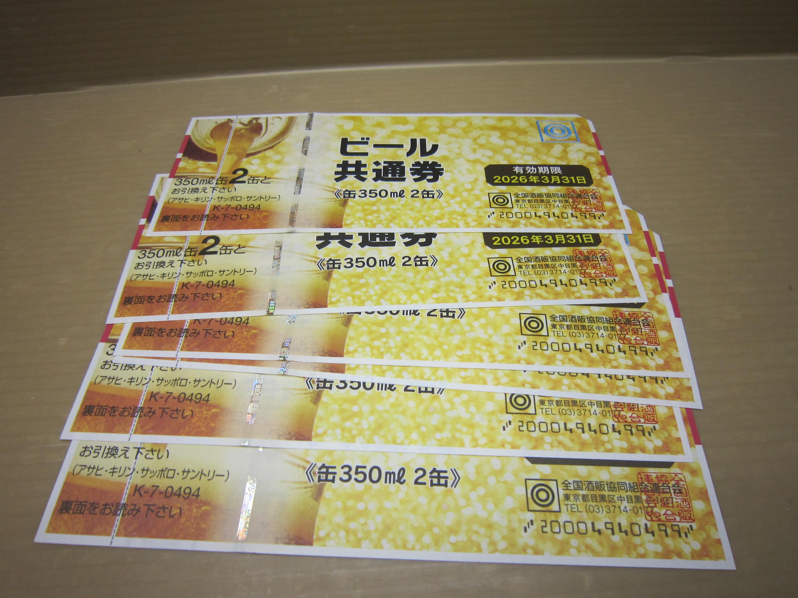 5ae24f43476c ジャム鳥取店|ビール共通券 缶350ml×2缶494をお売りいただきました。使わ ...