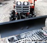 トラクター用 排土板 作業幅140cm
