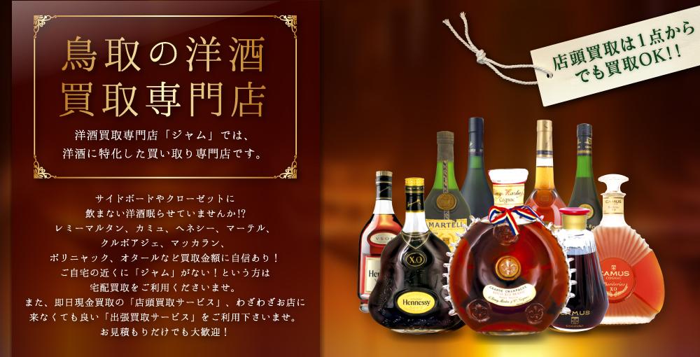 鳥取の洋酒買取専門店