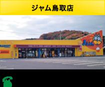 ジャム鳥取店