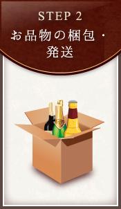 お品物の梱包・発送
