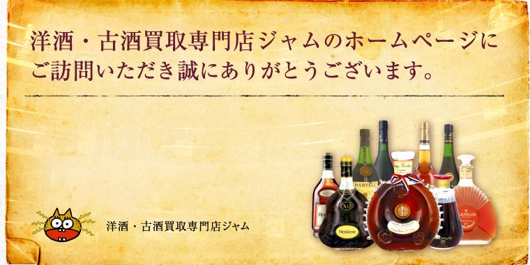 洋酒・古酒買取専門店ジャムのホームページにご訪問いただき誠にありがとうございます。